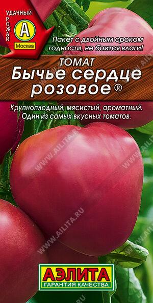 Томат Бычье сердце розовое ®