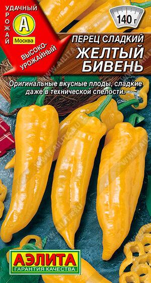 Перец сладкий Желтый бивень