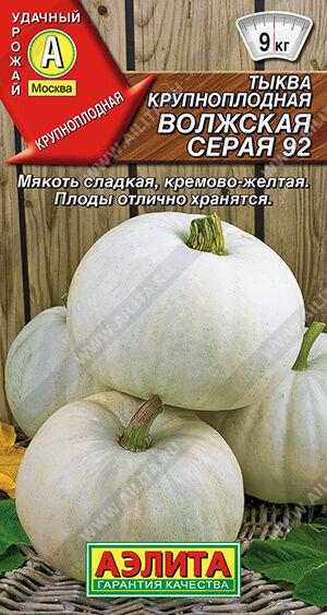 Тыква крупноплодная Волжская серая 92
