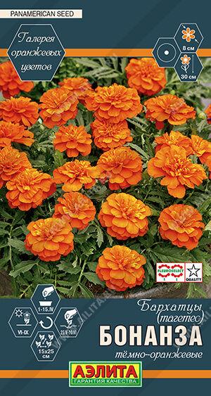 Бархатцы Бонанза темно-оранжевые