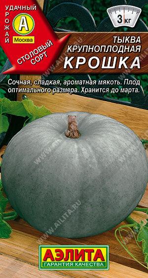 Тыква крупноплодная Крошка