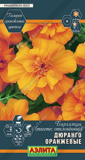 Бархатцы Дюранго оранжевые