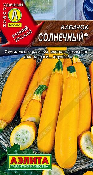 Кабачок цуккини Солнечный ®