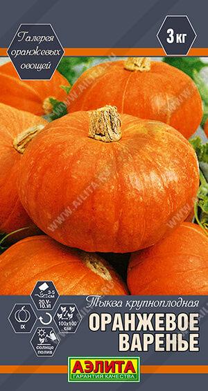 Тыква крупноплодная Оранжевое варенье