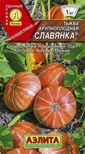 Тыква крупноплодная Славянка ®