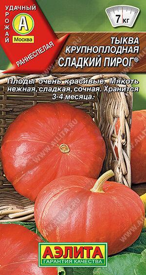 Тыква крупноплодная Сладкий пирог ®