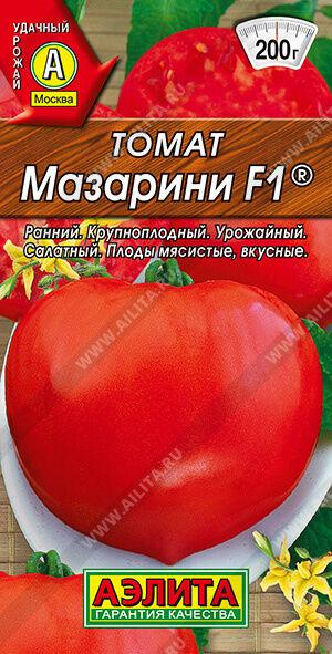 Томат Мазарини F1®