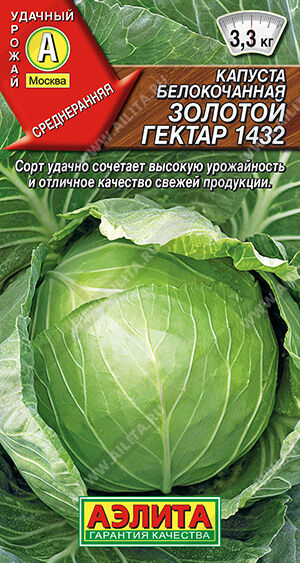 Капуста б/к Золотой гектар 1432