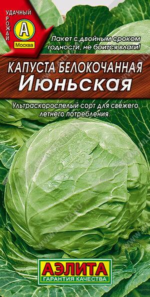 Капуста б/к Июньская