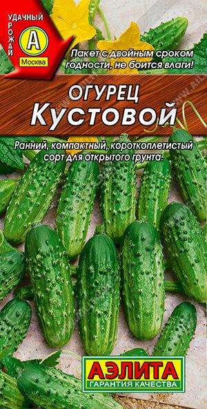 Огурец Кустовой