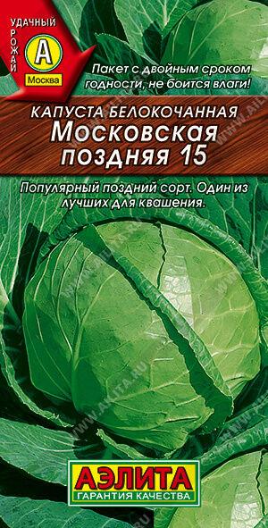 Капуста б/к Московская поздняя 15