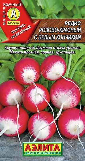 Редис Розово-красный с б/к