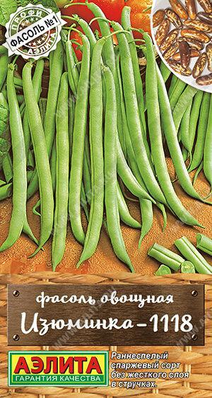 Фасоль овощная Изюминка-1118