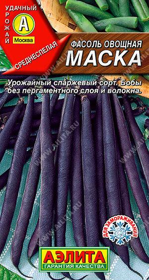 Фасоль овощная Маска