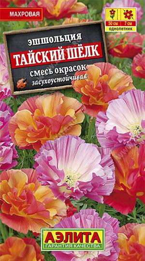 Эшшольция махровая Тайский шелк, смесь окрасок