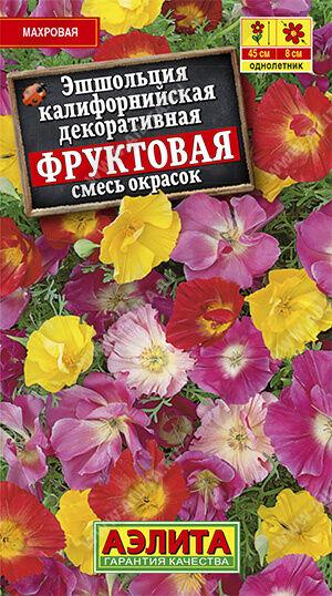Эшшольция Фруктовая, смесь окрасок