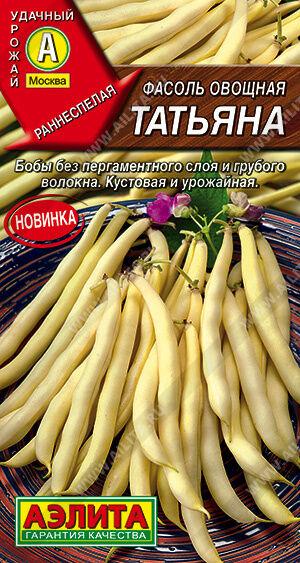 Фасоль овощная Татьяна