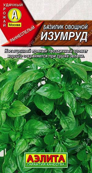 Базилик овощной Изумруд