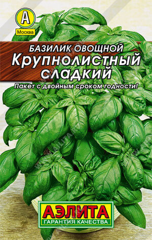 Базилик овощной Крупнолистный сладкий