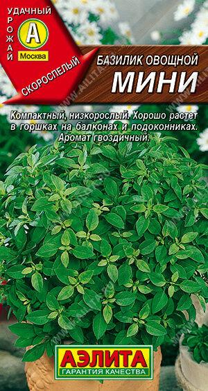 Базилик овощной Мини