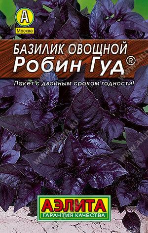 Базилик овощной Робин Гуд ®
