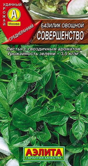 Базилик овощной Совершенство