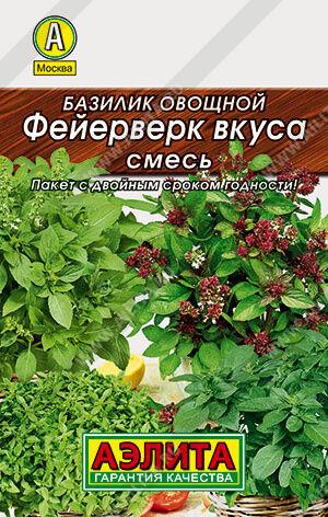 Базилик овощной Фейерверк вкуса, смесь