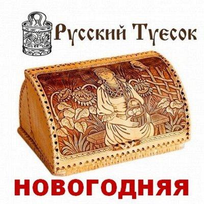 Новогодняя Русский Туесок* Новинки