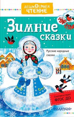 Ушинский К.Д., Зимние сказки