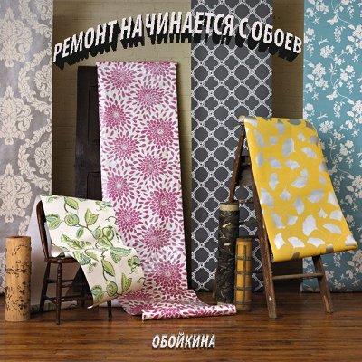 Обои для стен от российских производителей