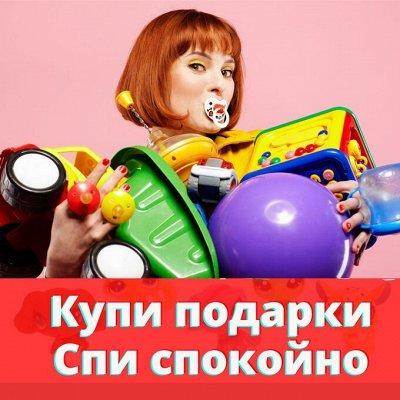 Покупаем ИгрушкИ СеЙчАс и голова не болит в Декабре)))