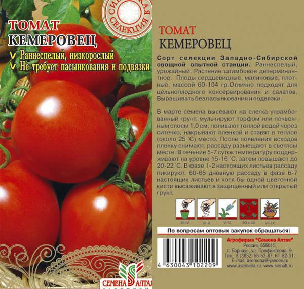 дачников своих томат кемеровец отзывы фото совету продавца взяла
