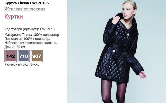Куртка демисезон. X'cluSIve Сollection. Цвет КОФЕ. Продам за 50 % во Владивостоке