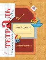 Рудницкая. Математика. 2 кл. Тетрадь для контрольных работ. (ФГОС) во Владивостоке