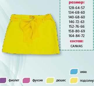 юбка джинсовая во Владивостоке