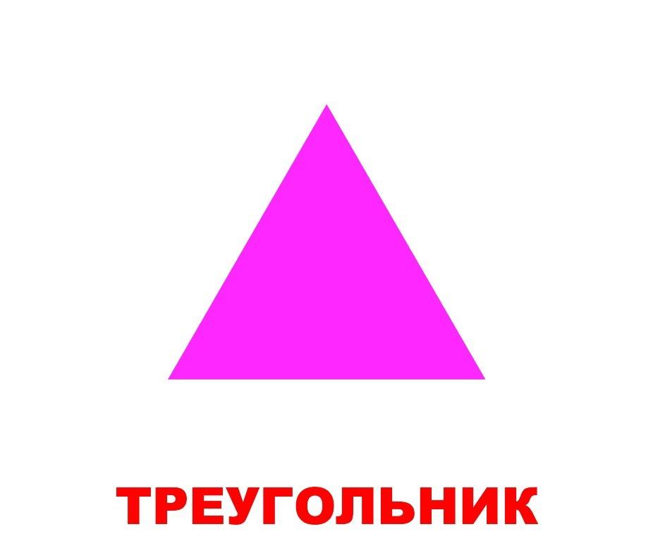 хорошо треугольник в картинках для малышей фотоссесия проходила открытом