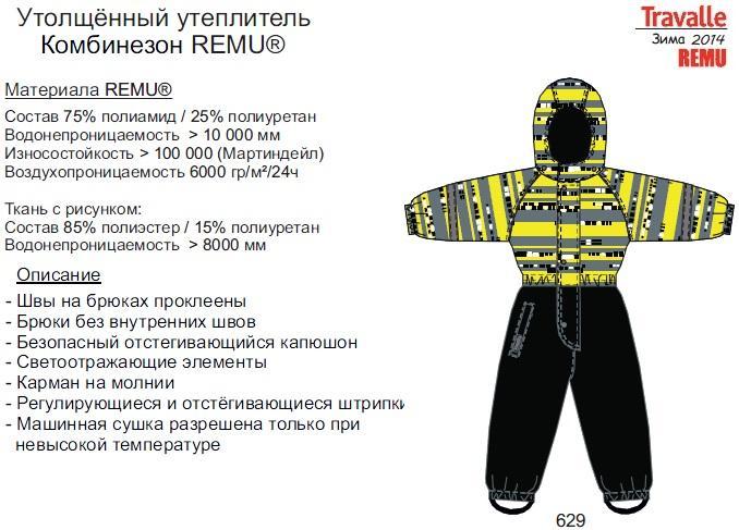Зимний комбез  104-116 см во Владивостоке