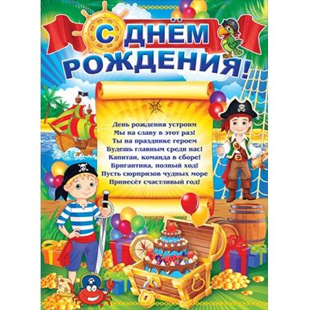 Поздравления в день рожденья школьнику