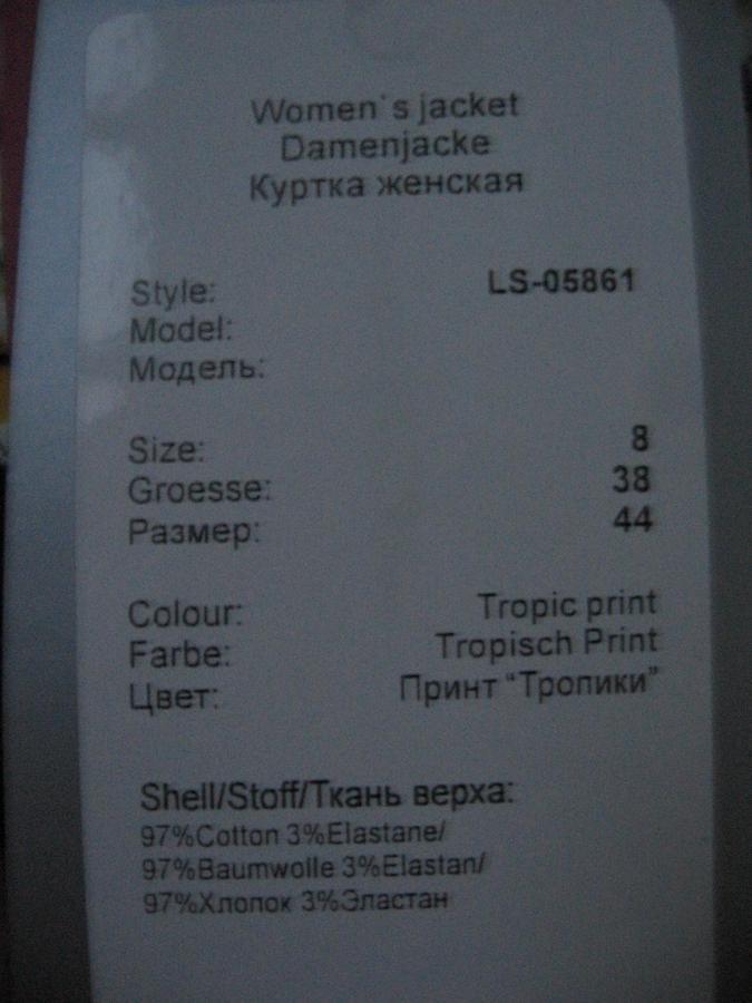 жакет Steinberg распродажа во Владивостоке