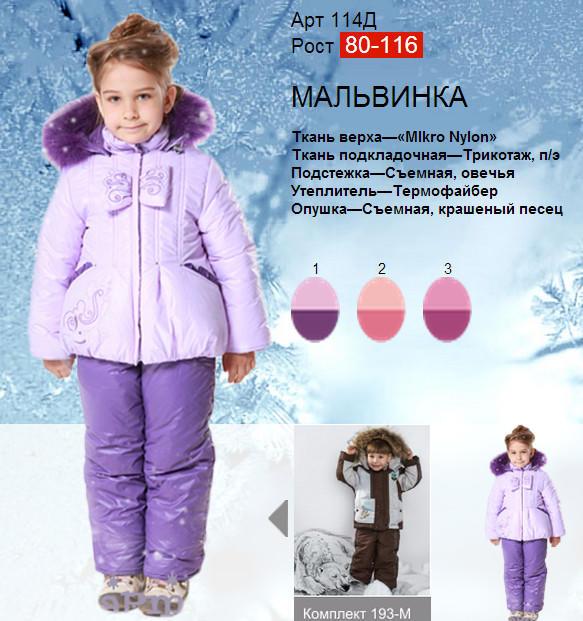 Срочно продам красивый зимний костюм во Владивостоке