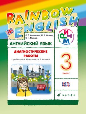 Пристрою диагностические работы по английскому 3 класс во Владивостоке