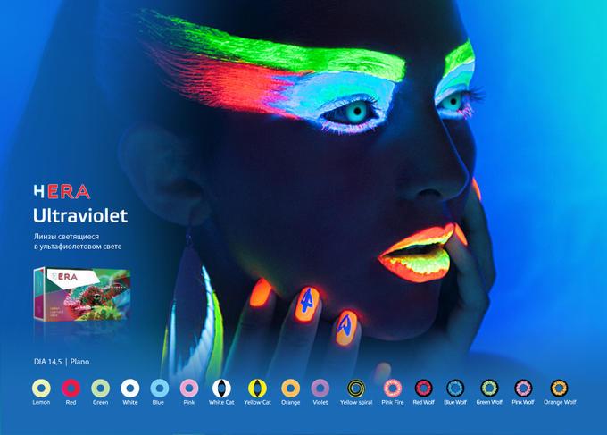 Светящиеся контактные линзы HERA Ultraviolet (2 линзы)