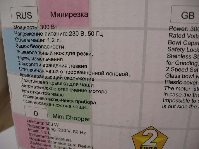 Минирезка...... Измельчитель .... чопер....Uni во Владивостоке
