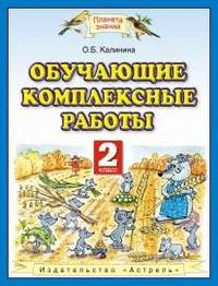 Калинина О.Б. Калинина Обучающие комплексные работы 2 кл. ФГОС (Дрофа) во Владивостоке