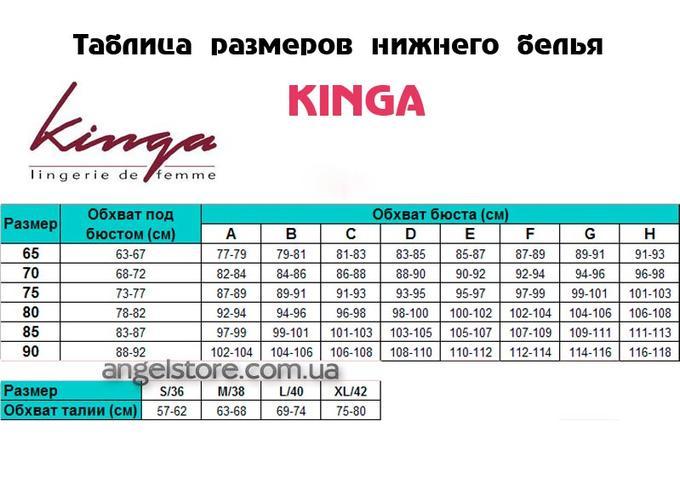 Бюст KINGA (sale-%) во Владивостоке