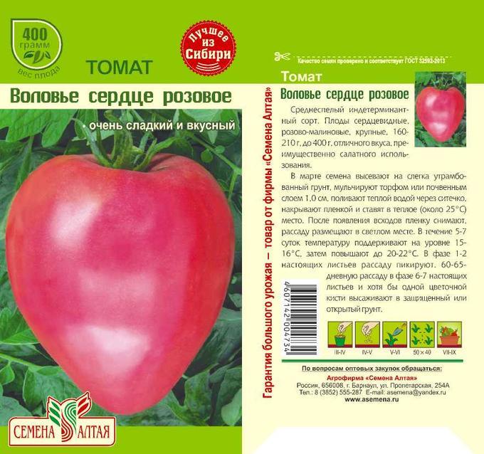 томат воловье сердце отзывы фото сказочный волшебный образ