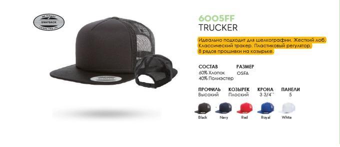 """Классический """"Trucker"""" с сеткой"""