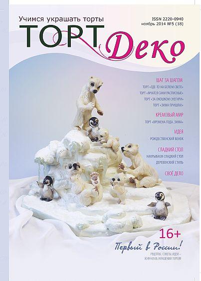 """""""ТортДеко"""" №5(18) ноябрь 2014 г"""