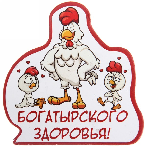 традиция болгар, здоровья богатырского поздравление таком