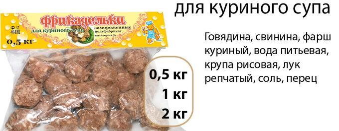 Фрикадельки для куриного  супа 1,0кг